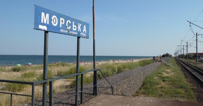 Станція «Морська» Затока Одеса