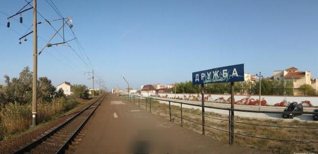 Станция «Дружба» Затока Одесса