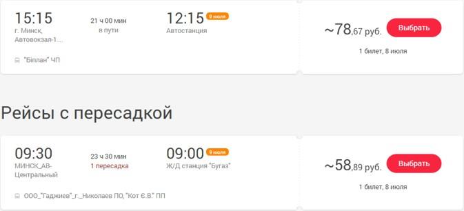 В Затоку 2018 из Минска - проезд автобусом расписание фото