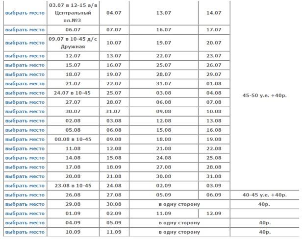 Билеты из Минска в Затоку дешевые, расписание